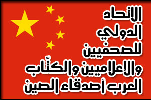 ittihad-arabs-china