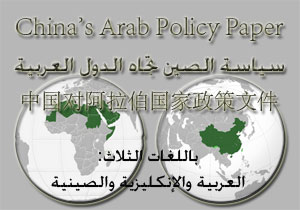 china-arabs-ad