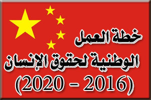 china-human-rights-plan-ad