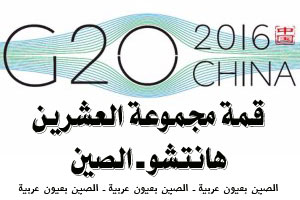 g20-summit-china-ad